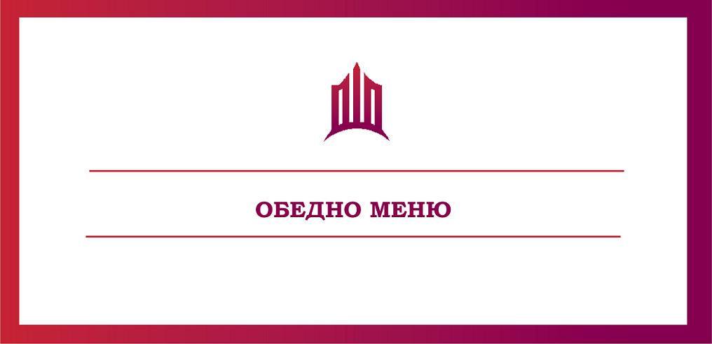 Обедно-меню-bg-web
